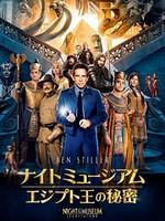ナイト ミュージアム/エジプト王の秘密 (吹替版)