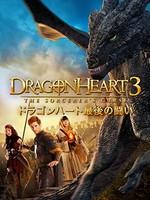 ドラゴンハート 最後の闘い (吹替版)
