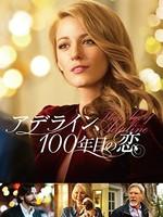 アデライン、100年目の恋(吹替版)