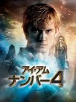アイ・アム・ナンバー4(字幕版)