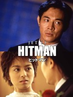 ヒットマン(字幕版)