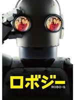 ロボジー ROBO-G