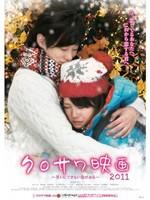 クロサワ映画 2011 〜笑いにできない恋がある〜