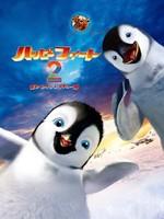 ハッピー フィート2 踊るペンギンレスキュー隊(吹替版)
