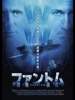 ファントム-開戦前夜-(字幕版)