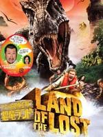 マーシャル博士の恐竜ランド (吹替版)
