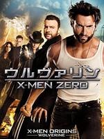 ウルヴァリン:X-MEN ZERO (吹替版)