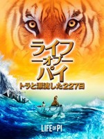 ライフ・オブ・パイ/トラと漂流した227日(吹替版)