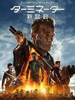 ターミネーター:新起動/ジェニシス (吹替版)