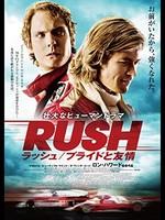 ラッシュ/プライドと友情(吹替版)