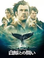 白鯨との闘い(吹替版)