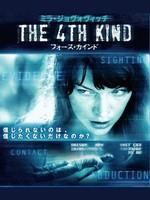 The 4th Kind フォース・カインド (吹替版)