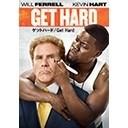 ゲット ハード/ Get Hard