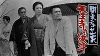 関東テキヤ一家 天王寺の決斗