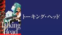 トーキング・ヘッド【B-ch】