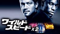 ワイルド・スピードX2