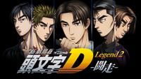 新劇場版「頭文字D」Legend2 -闘走-