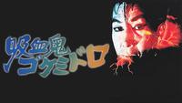 吸血鬼ゴケミドロ【B-ch】