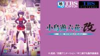 小鳥遊六花・改 劇場版 中二病でも恋がしたい!【TBS OD】