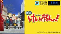 映画「けいおん!」【TBS OD】