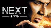 NEXT-ネクスト-