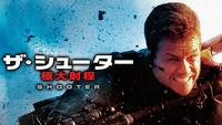 ザ・シューター/極大射程