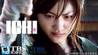 ICHI【TBS OD】