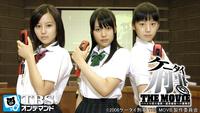 ケータイ刑事 THE MOVIE バベルの塔の秘密~銭形姉妹への挑戦状【TBS OD】