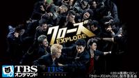映画「クローズEXPLODE」【TBS OD】