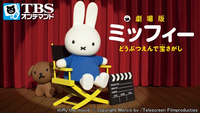 映画「劇場版ミッフィー どうぶつえんで宝さがし」【TBS OD】