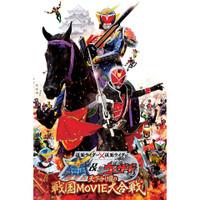 仮面ライダー×仮面ライダー 鎧武&ウィザード 天下分け目の戦国MOVIE大合戦