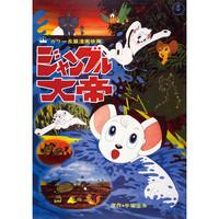 ジャングル大帝 劇場版(1966)