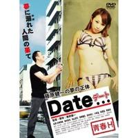 青春H Date…