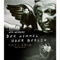 ベルリン・天使の詩(HDリマスター版)