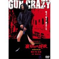 GUN CRAZY Episode2:裏切りの挽歌
