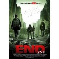 END エンド