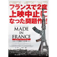 メイド・イン・フランス‐パリ爆破テロ計画‐