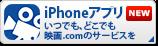 映画.com iPhoneアプリ