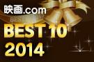 映画.com BEST10