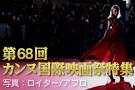第68回 カンヌ国際映画祭特集(2015年)の特集
