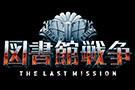 図書館戦争 THE LAST MISSIONのインタビュー