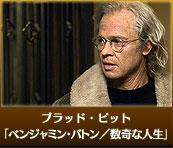 ブラッド・ピット 「ベンジャミン・バトン/数奇な人生」