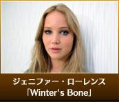 ジェニファー・ローレンス(「Winter's Bone」)