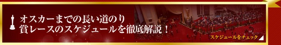 第84回アカデミー賞特集(2012年)「オスカーまでの長い道のり 賞レースのスケジュールを徹底解説!」