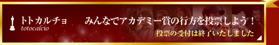 第84回アカデミー賞特集(2012年)「トトカルチョ みんなでアカデミー賞の行方を投票しよう!」