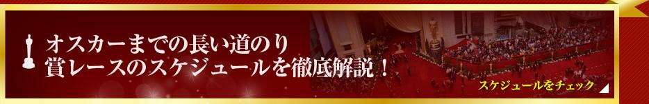 第85回アカデミー賞特集(2013年)「オスカーまでの長い道のり 賞レースのスケジュールを徹底解説!」